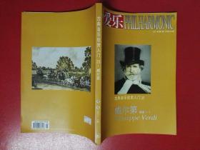 三联爱乐(2011年第1期)古典音乐欣赏入门25:威尔第歌剧(一)