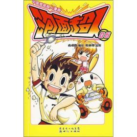 泡面超人(06)