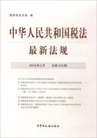 中华人民共和国税法 最新法规2018年2月
