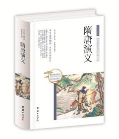 中华国学经典 隋唐演义