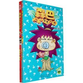 森巴AMIGO(11-12)(共2册)