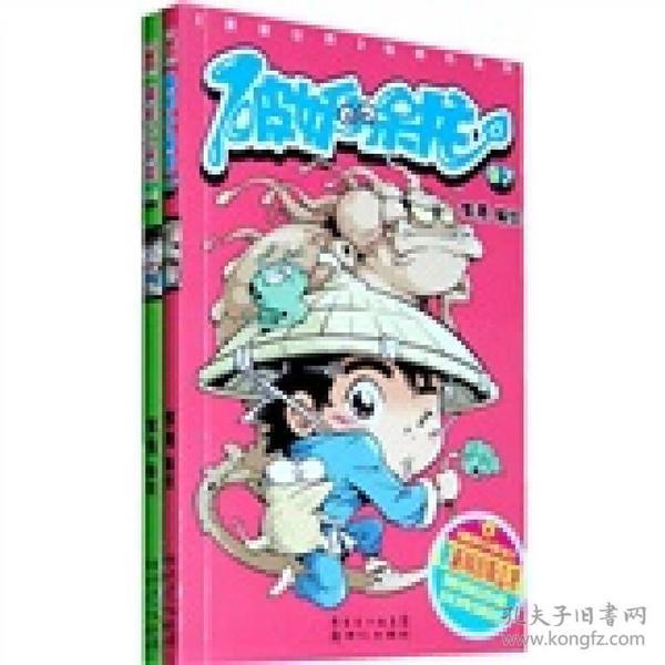 破妖小呆龙(7-8)(共2册)