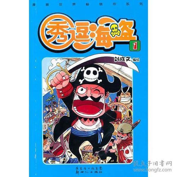 秀逗海盗(2册)