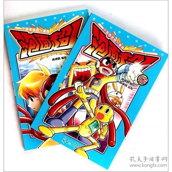 泡面超人(11-12)(共2册)