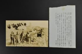 《关东军老照片》一张 黑白照片 严冬中满洲某地城墙上的日军军官 雪地上射击的日军士兵 有文字解说  照片尺寸:13.9*8.7CM