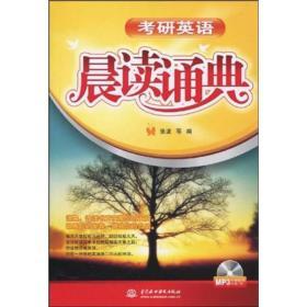 考研英语晨读诵典
