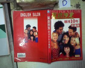 英语沙龙 创刊10年珍藏版..