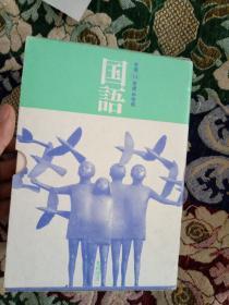平成14年度中学校国语1、2、3册(日文原版)