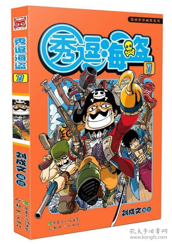 秀逗海盗7