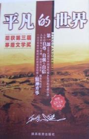 平凡的世界:商人语言艺术手册