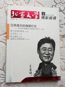 北京文学2015年第4期
