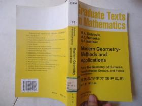 现代几何学方法和应用