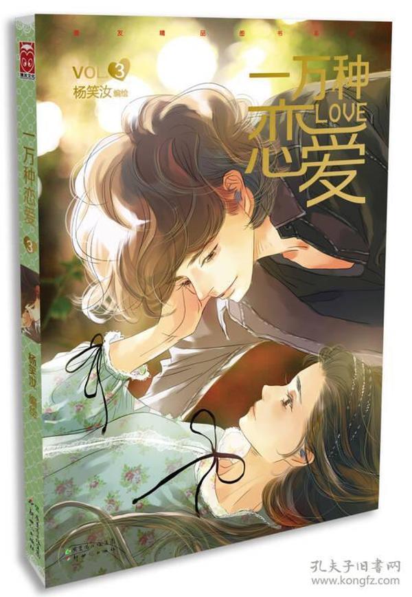 一万种恋爱3