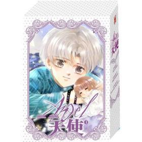 天使(新版全三册)