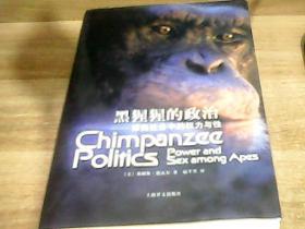 黑猩猩的政治---猿类社会中的权力与性