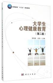 大學生心理健康教育(第二版)