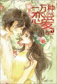 一万种恋爱1