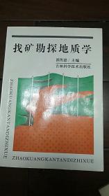 找矿勘探地质学 崔传进 著 吉林科学技术出版社