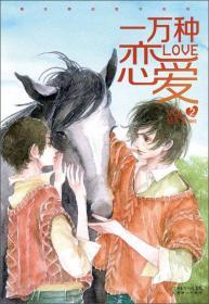 一万种恋爱2:杨笑汝全新情感漫画,都市恋爱白皮书&真实成长物语