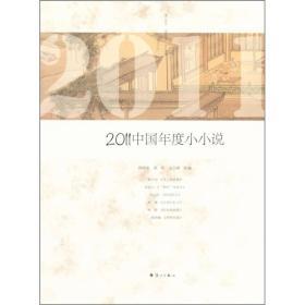 2011中国年度小小说