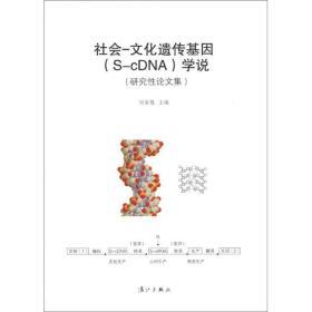 文集:社会-文化遗传基因(S-cDNA)学说
