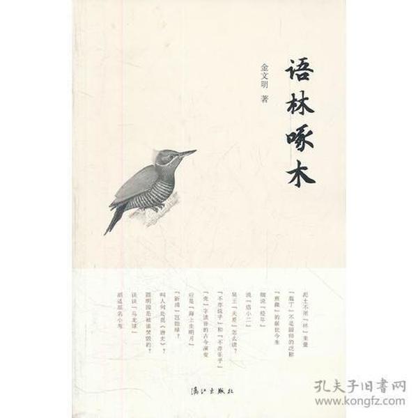 中国文化通识小丛书:语林啄木