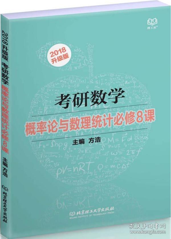 考研数学概率论与数理统计必修8课(2018升级版)