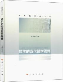 技术的当代哲学视野(刘同舫学术文丛)