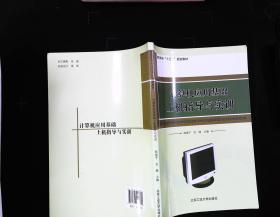 计算机应用与基础 上机指导与实训