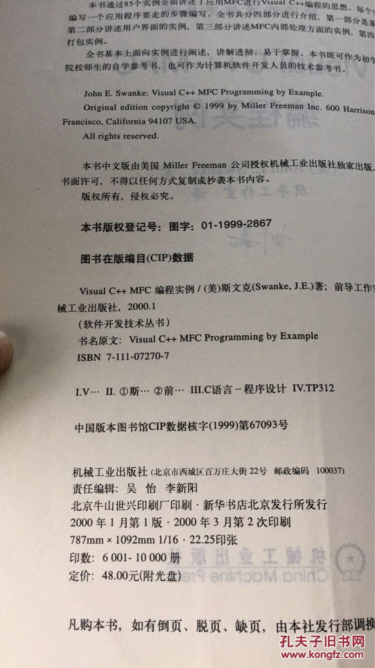 c++mfc实践报告_visual c   mfc 编程实例【无光盘】 非馆藏