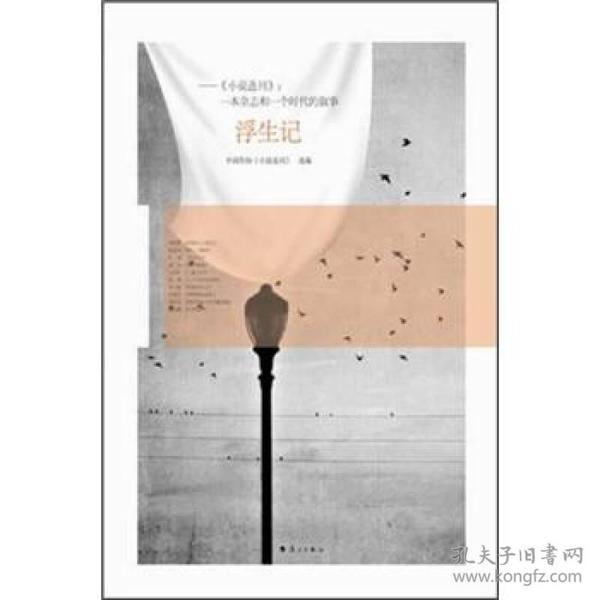 浮生记:《小说选刊》一本杂志和一个时代的叙事