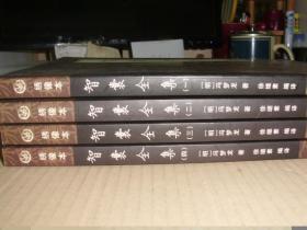 智囊全集 (全四册)