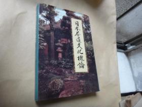 日本茶道文化概论 (精装)一版1印 著名刑法教授李希慧签名藏书 内无阅读墨迹画线