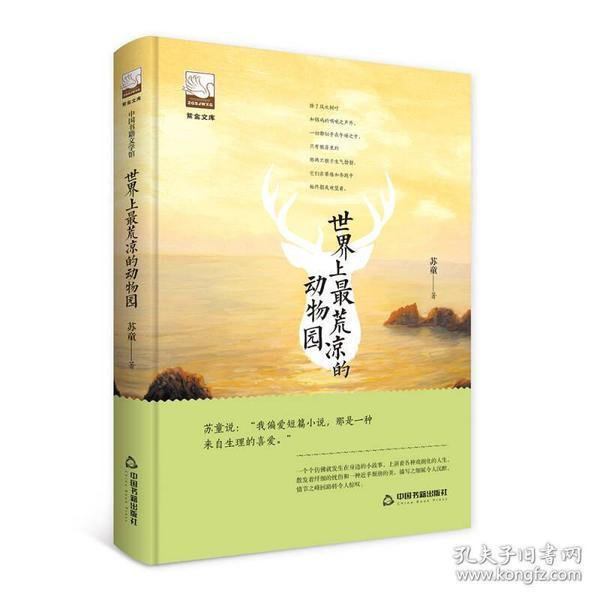 紫金文库—中国书籍文学馆:世界上最荒凉的动物园