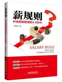 薪規則-開啟薪酬管理的4.0時代