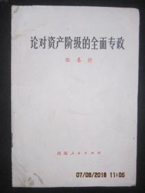【红色收藏】1975年一版一印:论对资产阶级的全面专政--张春桥【内有毛主席语录】