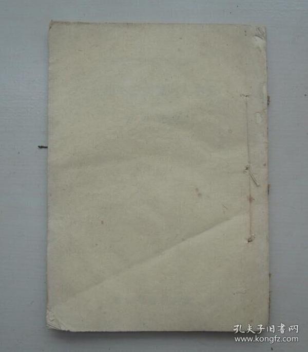 国立北平图书馆专刊丛书:孤本元明杂剧抄本题记(1944年初版)