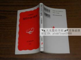 日文原版:现代中国の经济