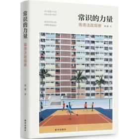 常识的力量香港法政观察