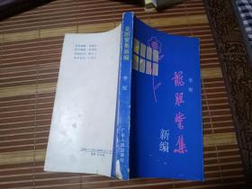 龙胆紫集新编