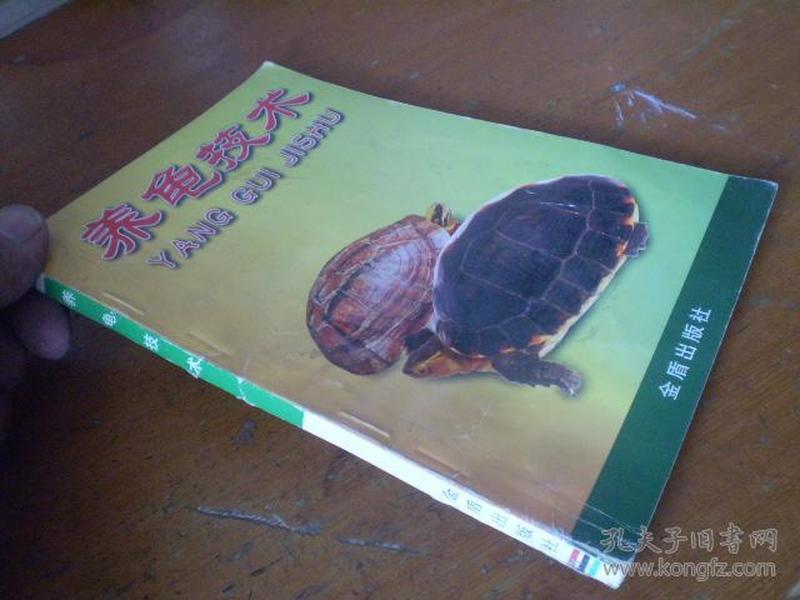 《养龟技术》