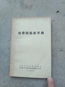 伤骨科临床手册