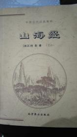 中国古代经典集粹 -山海经