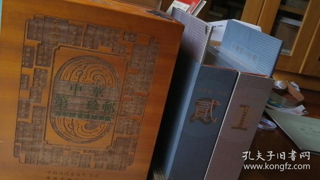 中华第一珍邮