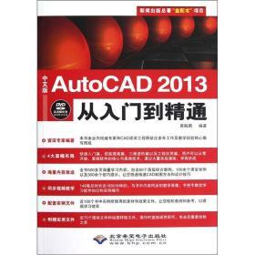 中文版AutoCAD2013從入門到精通