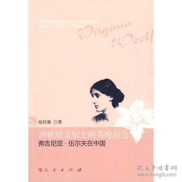 20世纪文坛上的英伦百合—弗吉尼亚。伍尔夫在中国