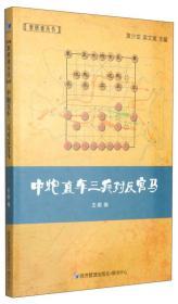 象棋谱丛书:中炮直车三兵对反宫马