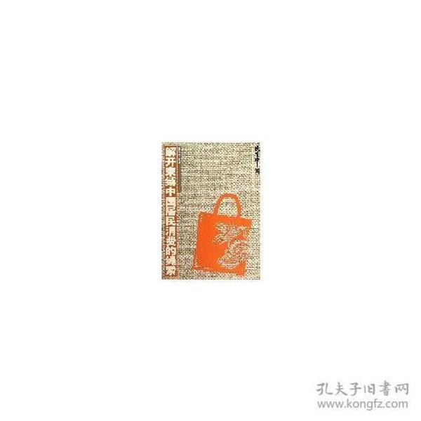 民生中国·解开束缚中国居民消费的绳索