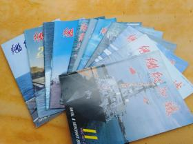 舰船知识    (1997年第2---12期,11本合售,16开)  《011》