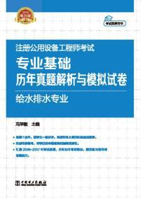 97875198176332018注册公用设备工程师考试专业基础历年真题解析与模拟试卷:给水排水专业